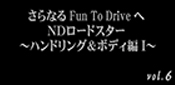 ����Ȃ�Fun TO Drive�@ND���[�h�X�^�[�@�`�n���h�����O���{�f�B�҇T�` vol.6