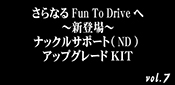����Ȃ�Fun TO Drive�@�i�b�N���T�|�[�g(ND)�A�b�v�O���[�hKIT vol.7